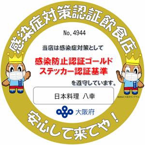 大阪府の感染防止認証ゴールドステッカーを取得