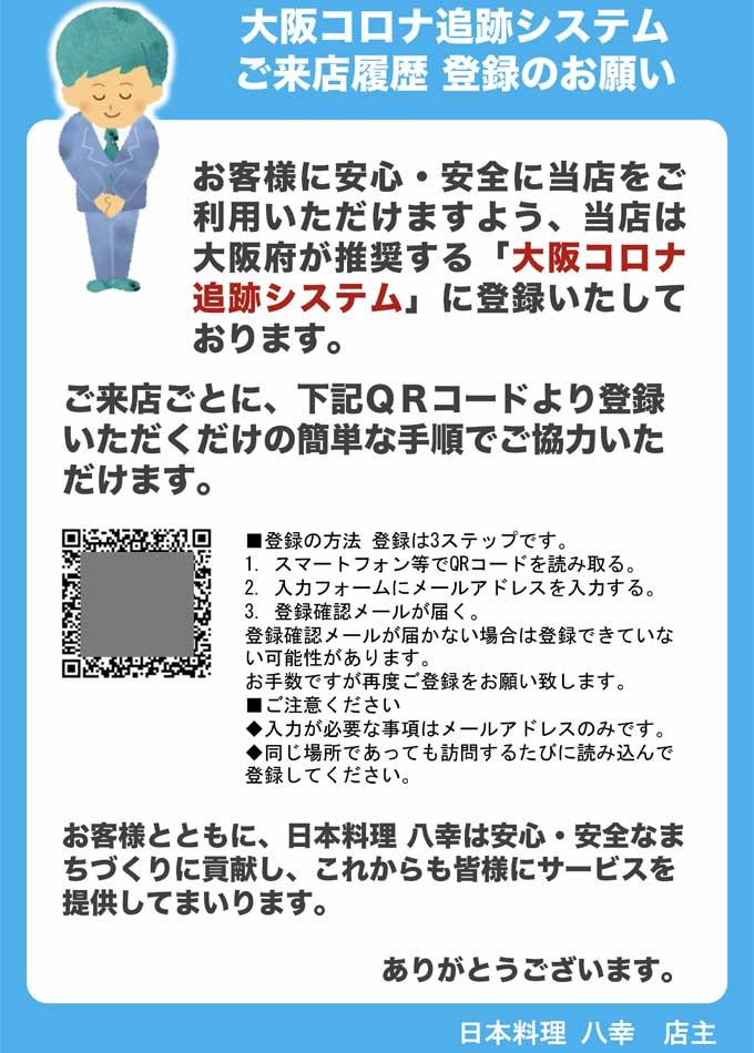 大阪コロナ追跡システム登録店