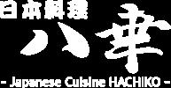 日本料理 八幸は大阪キタの中心地梅田のお初天神(露天神社)すぐ前にある日本料理店です。 季節料理・ふぐ料理・鍋料理をご用意し皆様のお越しをお待ちしております。 Hachiko-Traditional Japanese Cuisine