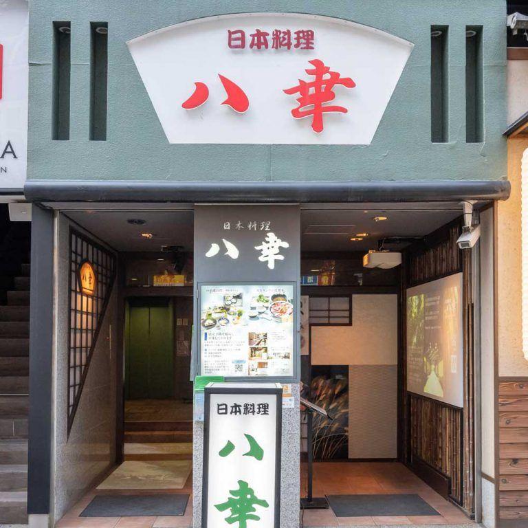 店舗外観 - 日本料理八幸 正面玄関