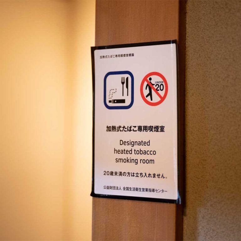 4階 - 加熱式タバコ専用喫煙客室